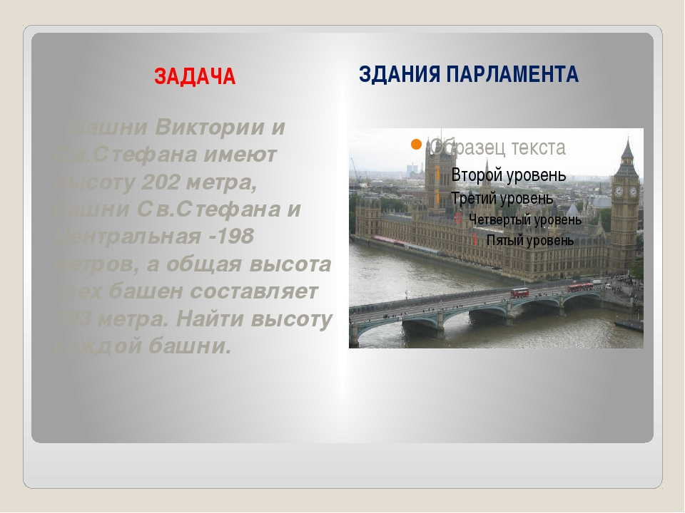 ЗАДАЧА ЗДАНИЯ ПАРЛАМЕНТА Башни Виктории и Св.Стефана имеют высоту 202 метра,...