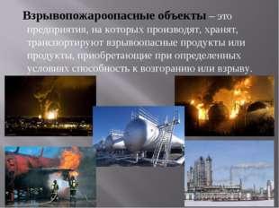 Взрывопожароопасные объекты – это предприятия, на которых производят, хранят
