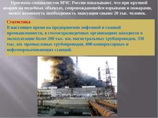 Прогнозы специалистов МЧС России показывают, что при крупной аварии на подобн