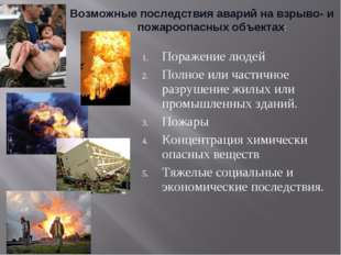 Поражение людей Полное или частичное разрушение жилых или промышленных зданий