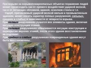 При взрыве на взрывопожароопасных объектах поражение людей может происходить
