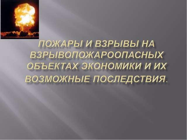 Презентация по ОБЖ Пожары на взрывопожароопасных объектах  библиотека материалов