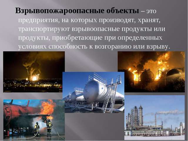 Взрывопожароопасные объекты – это предприятия, на которых производят, хранят...