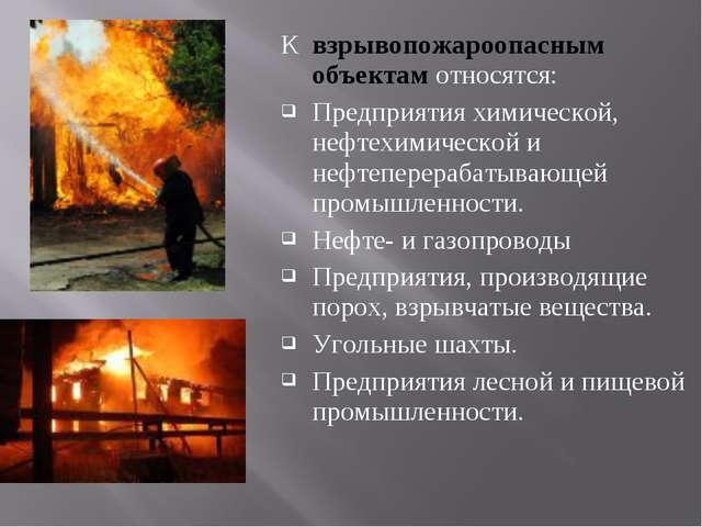 К взрывопожароопасным объектам относятся: Предприятия химической, нефтехимиче...