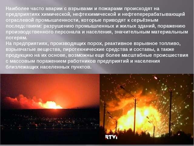 Наиболее часто аварии с взрывами и пожарами происходят на предприятиях химиче...
