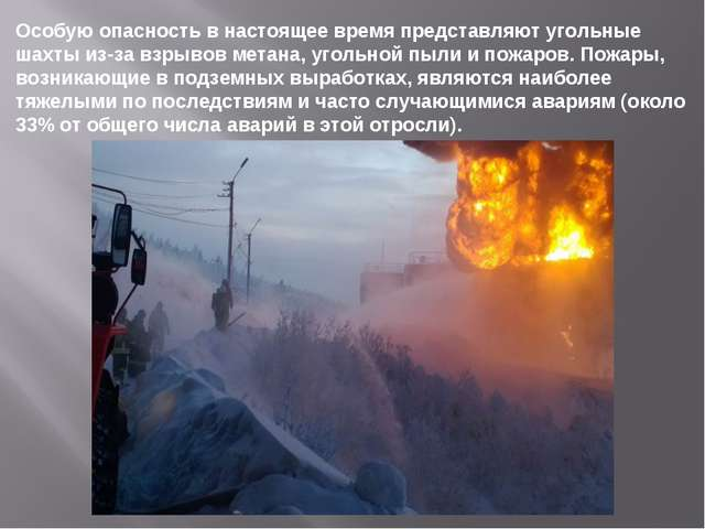 Особую опасность в настоящее время представляют угольные шахты из-за взрывов...