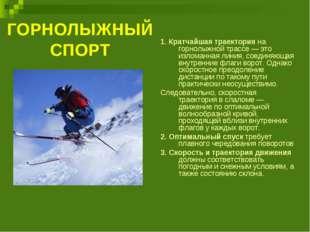 ГОРНОЛЫЖНЫЙ СПОРТ 1. Кратчайшая траектория на горнолыжной трассе — это излома