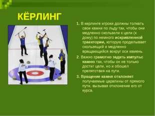 КЁРЛИНГ 1. В керлинге игроки должны толкать свои камни по льду так, чтобы они