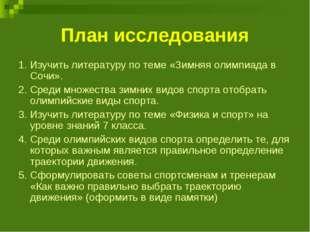 План исследования 1. Изучить литературу по теме «Зимняя олимпиада в Сочи». 2.