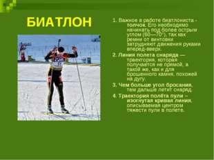 БИАТЛОН 1. Важное в работе биатлониста - толчок. Его необходимо начинать под