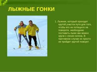 ЛЫЖНЫЕ ГОНКИ 1. Лыжник, который проходит крутой участок пути для того, чтобы