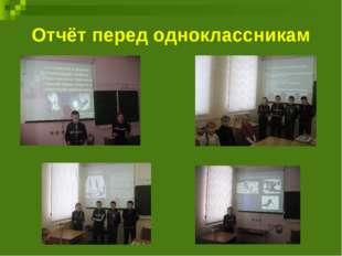 Отчёт перед одноклассникам