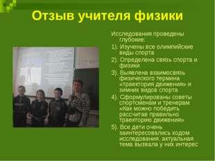 Отзыв учителя физики Исследования проведены глубокие: 1). Изучены все олимпий