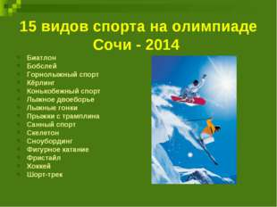 15 видов спорта на олимпиаде Сочи - 2014 Биатлон Бобслей Горнолыжный спорт Кё
