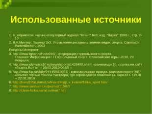 """Использованные источники 1. А. Абрикосов, научно-популярный журнал """"Квант"""" №3"""