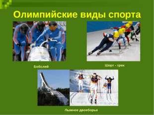 Олимпийские виды спорта Шорт - трек Бобслей Лыжное двоеборье