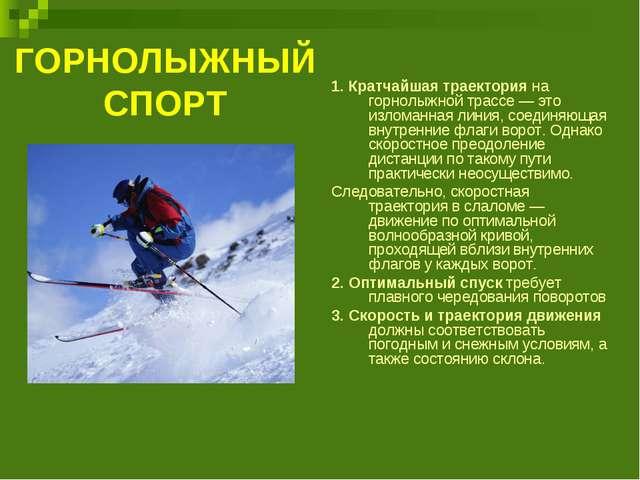 ГОРНОЛЫЖНЫЙ СПОРТ 1. Кратчайшая траектория на горнолыжной трассе — это излома...