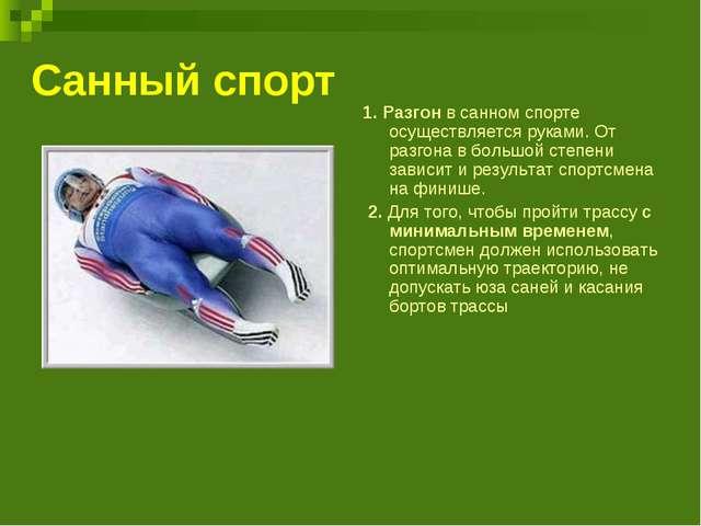 Санный спорт 1. Разгон в санном спорте осуществляется руками. От разгона в бо...