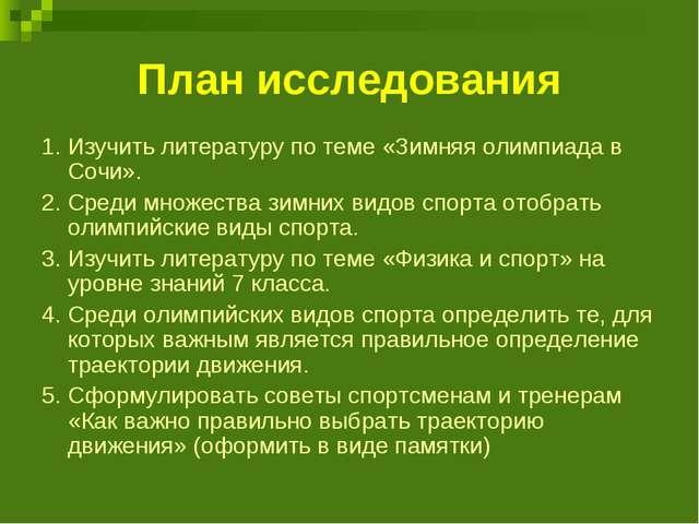 План исследования 1. Изучить литературу по теме «Зимняя олимпиада в Сочи». 2....
