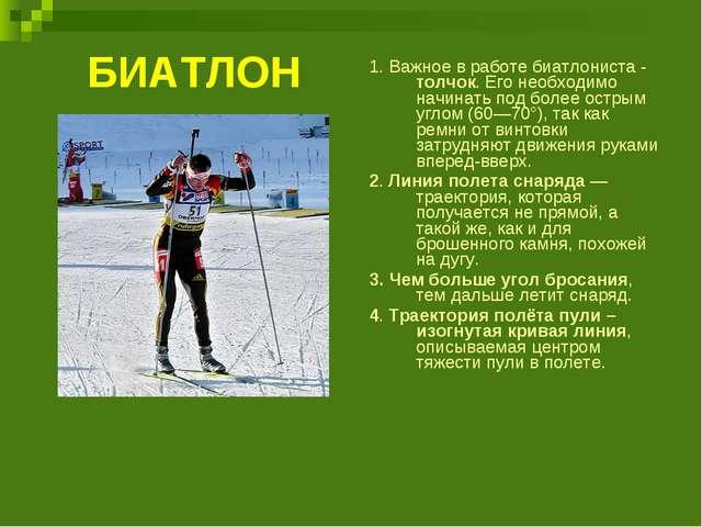 БИАТЛОН 1. Важное в работе биатлониста - толчок. Его необходимо начинать под...