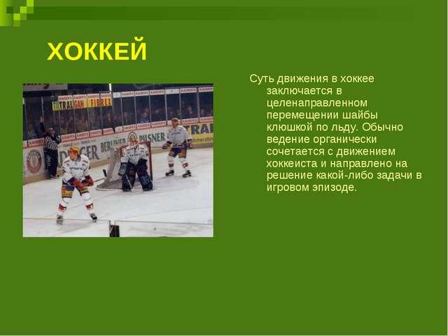 ХОККЕЙ Суть движения в хоккее заключается в целенаправленном перемещении шайб...