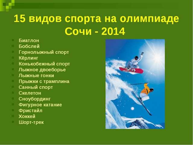 15 видов спорта на олимпиаде Сочи - 2014 Биатлон Бобслей Горнолыжный спорт Кё...