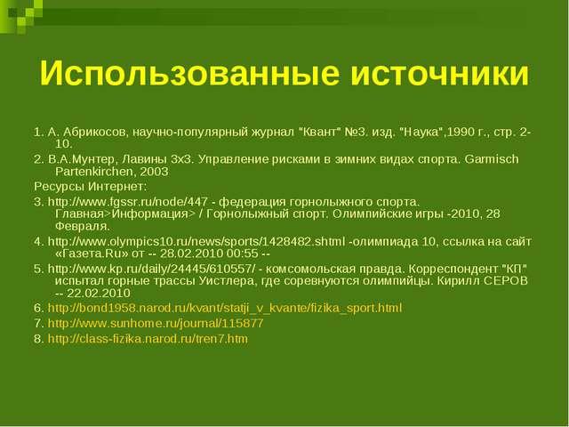 """Использованные источники 1. А. Абрикосов, научно-популярный журнал """"Квант"""" №3..."""