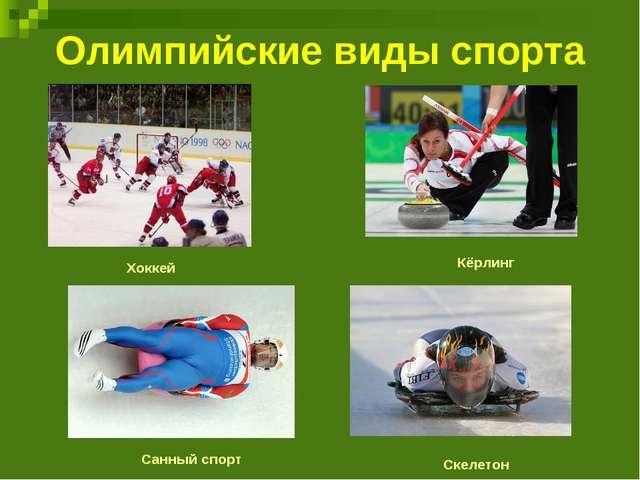 Олимпийские виды спорта Хоккей Кёрлинг Санный спорт Скелетон