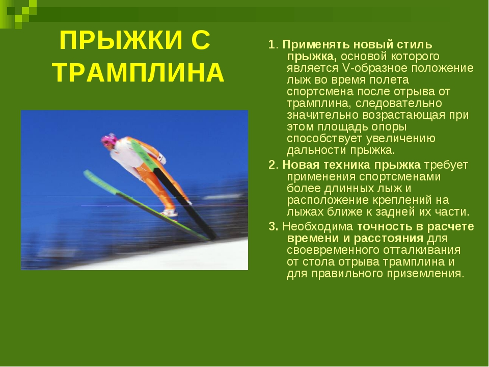 ПРЫЖКИ С ТРАМПЛИНА 1. Применять новый стиль прыжка, основой которого является...