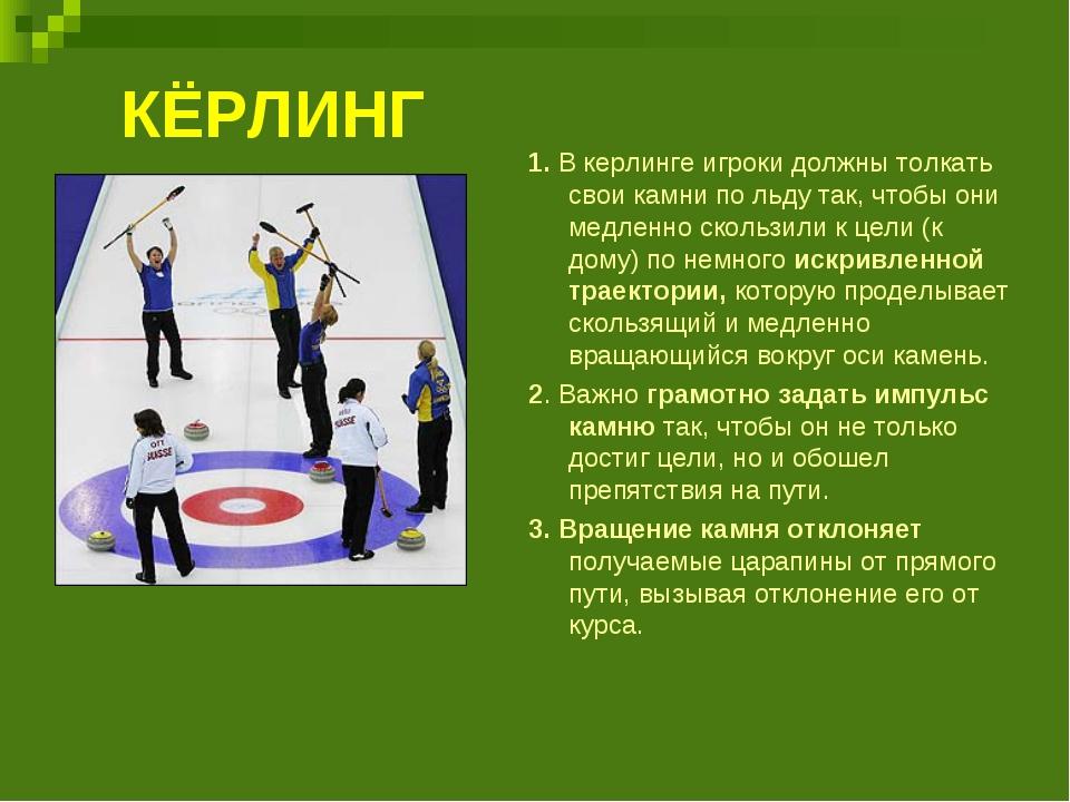 КЁРЛИНГ 1. В керлинге игроки должны толкать свои камни по льду так, чтобы они...