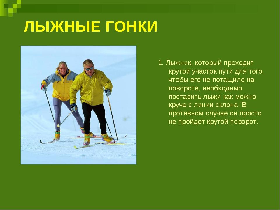 ЛЫЖНЫЕ ГОНКИ 1. Лыжник, который проходит крутой участок пути для того, чтобы...