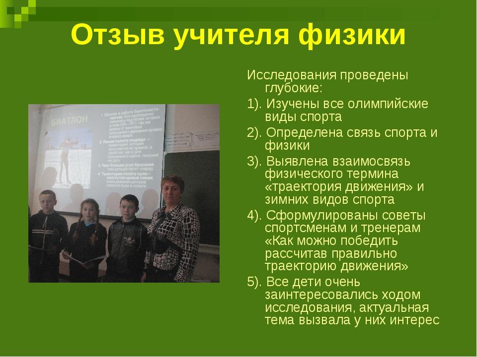 Отзыв учителя физики Исследования проведены глубокие: 1). Изучены все олимпий...