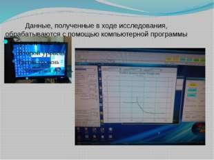 Данные, полученные в ходе исследования, обрабатываются с помощью компьютерной