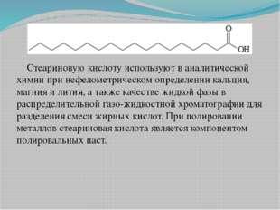 Стеариновую кислоту используют в аналитической химии при нефелометрическом о