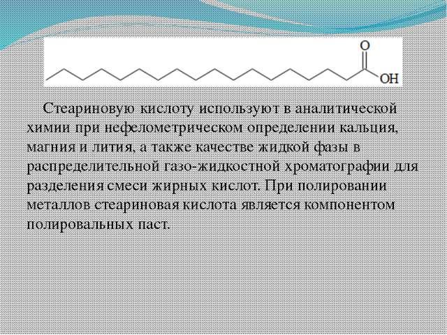 Стеариновую кислоту используют в аналитической химии при нефелометрическом о...
