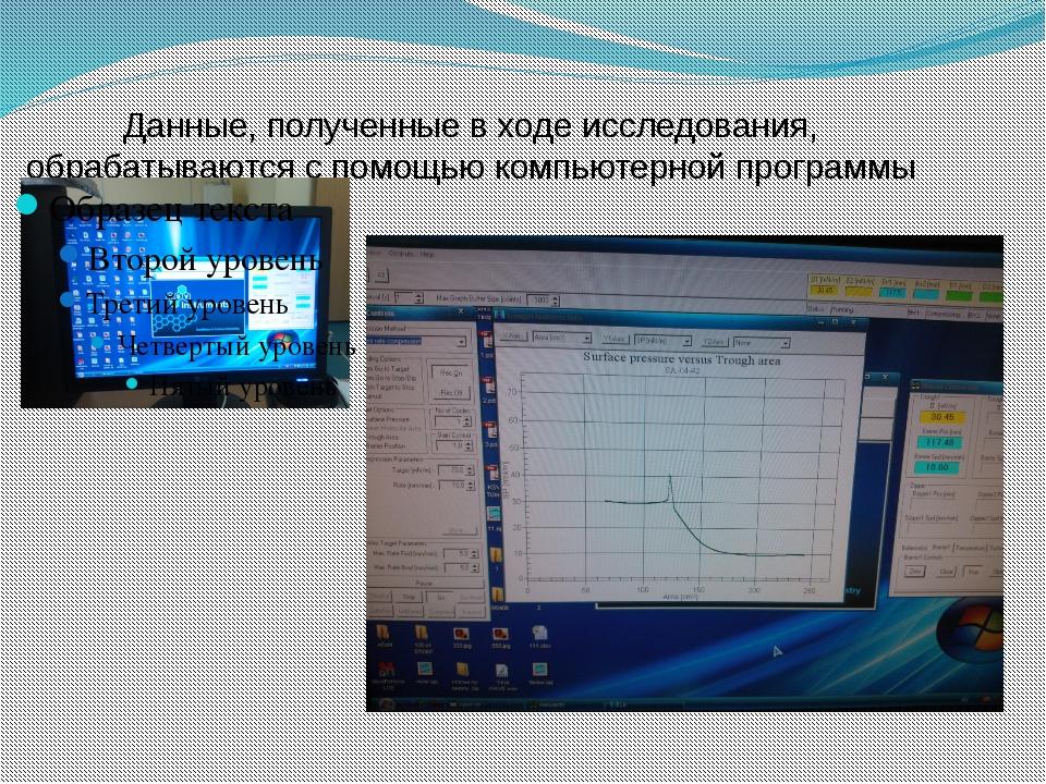 Данные, полученные в ходе исследования, обрабатываются с помощью компьютерной...