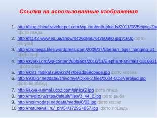 Ссылки на использованные изображения http://blog.chinatraveldepot.com/wp-cont