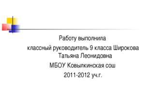 Работу выполнила классный руководитель 9 класса Широкова Татьяна Леонидовна М