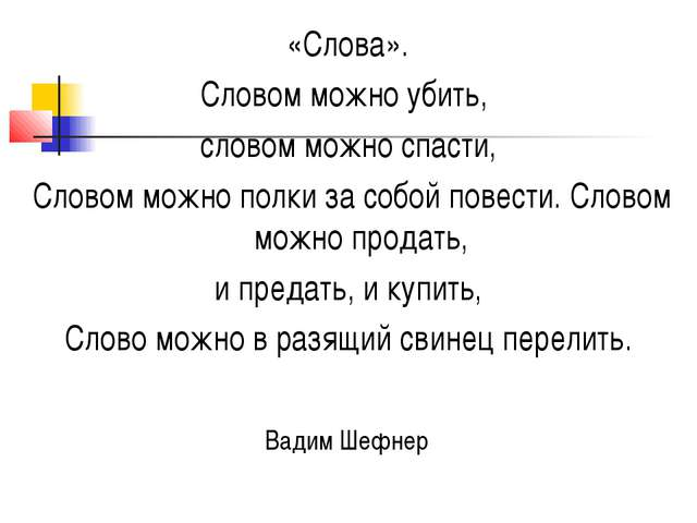 «Слова». Словом можно убить, словом можно спасти, Словом можно полки за собо...