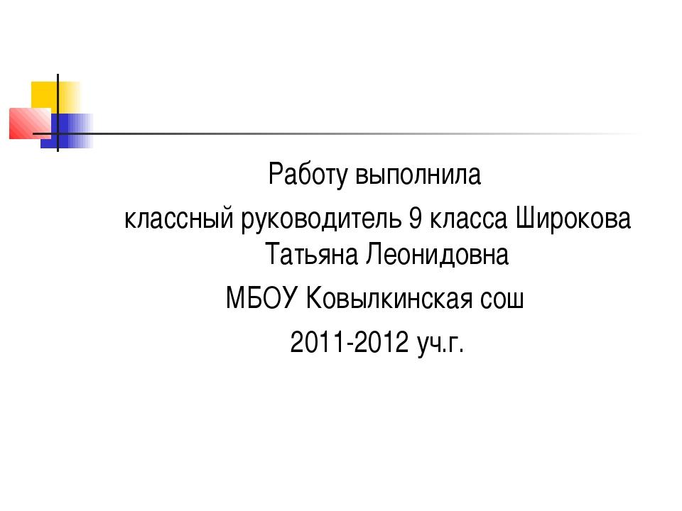 Работу выполнила классный руководитель 9 класса Широкова Татьяна Леонидовна М...