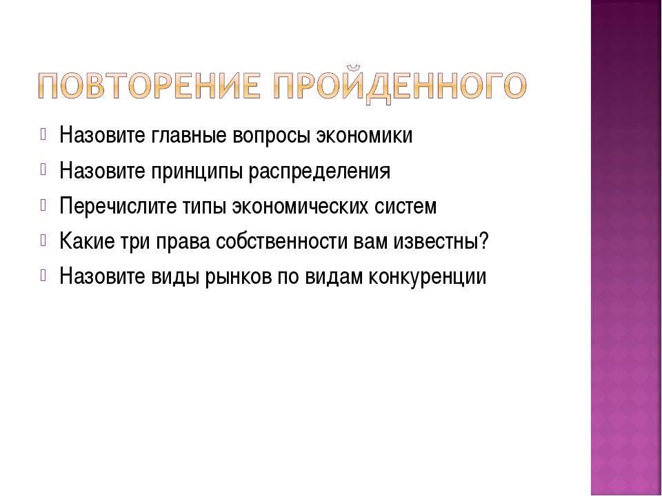 Назовите главные вопросы экономики Назовите принципы распределения Перечислит...