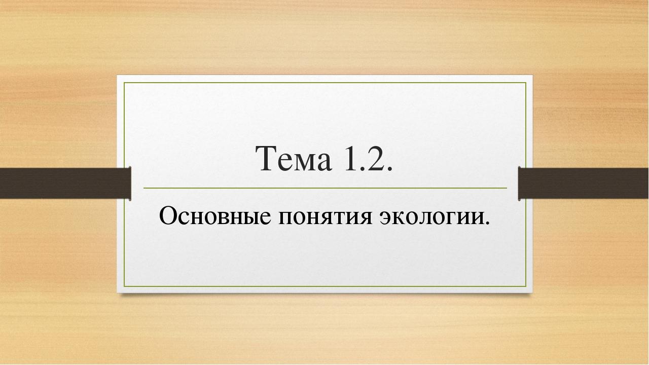 Тема 1.2. Основные понятия экологии.