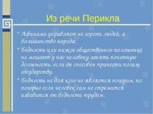 Из речи Перикла Афинами управляет не горсть людей, а большинство народа. Бедн