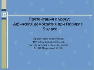 Презентация к уроку: Афинская демократия при Перикле 5 класс Презентацию под