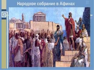 Народное собрание в Афинах.