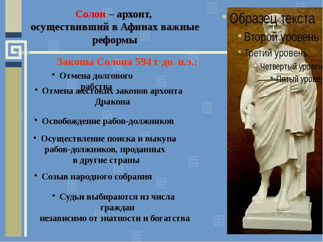 Солон – архонт, осуществивший в Афинах важные реформы Законы Солона 594 г до....