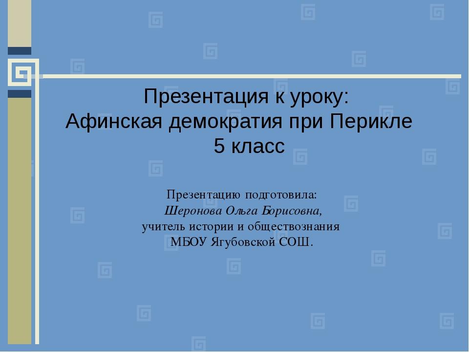 Презентация к уроку: Афинская демократия при Перикле 5 класс Презентацию под...