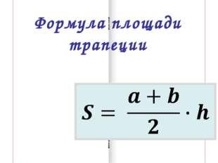 Формула площади трапеции