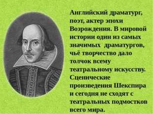 Английский драматург, поэт, актер эпохи Возрождения. В мировой истории один и