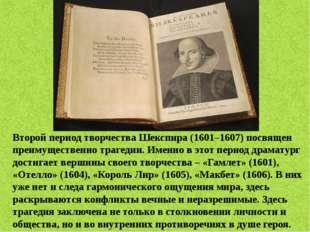 Второй период творчества Шекспира (1601–1607) посвящен преимущественно трагед
